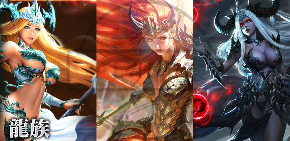 League of Angels2(リーグ オブ エンジェルズ2)LoA2 龍(Dragon)