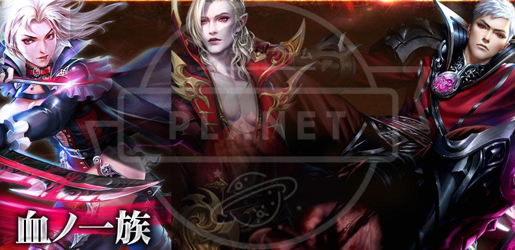 League of Angels2(リーグ オブ エンジェルズ2)LoA2 血の一族(Bloods)