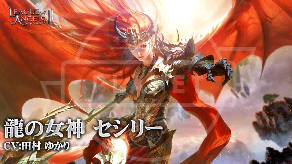 League of Angels2(リーグ オブ エンジェルズ2)LoA2 龍の女神 セシリー(CV:田村 ゆかり)