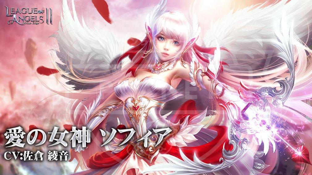 League of Angels2(リーグ オブ エンジェルズ2)LoA2 愛の女神ソフィア(CV.佐倉 綾音)