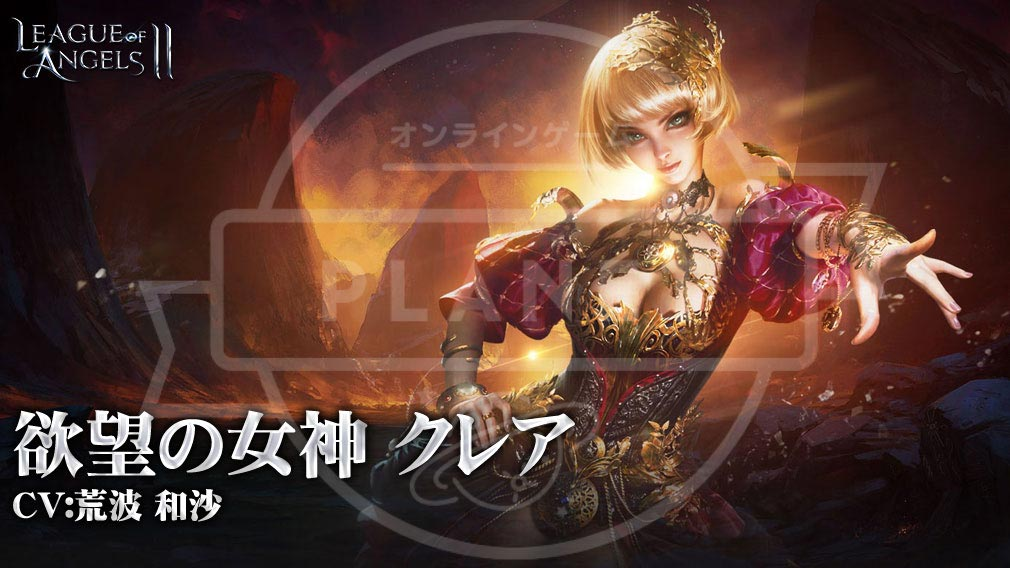 League of Angels2(リーグ オブ エンジェルズ2)LoA2 欲望の女神クレア(CV.荒波 和沙)