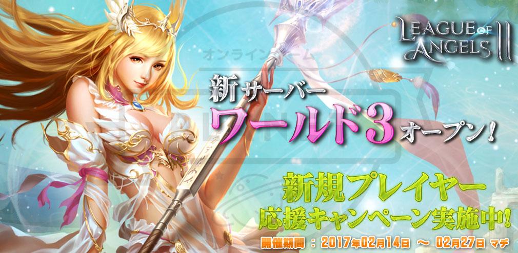 League of Angels2(リーグ オブ エンジェルズ2)LoA2 新サーバオープン