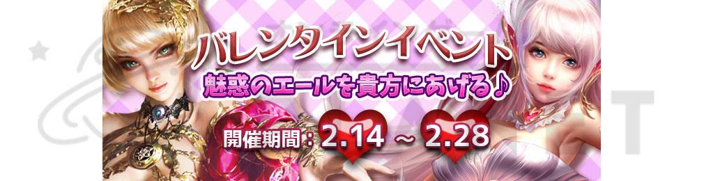 League of Angels2(リーグ オブ エンジェルズ2)LoA2 バレンタインイベント