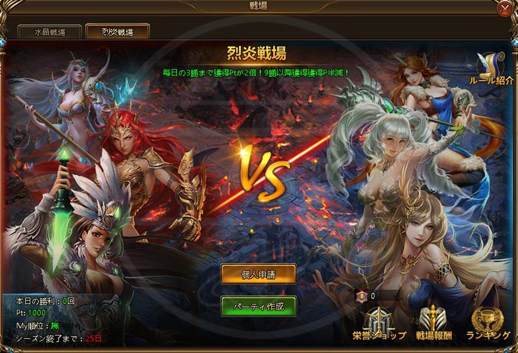 League of Angels2(リーグ オブ エンジェルズ2)LoA2 バトル戦場