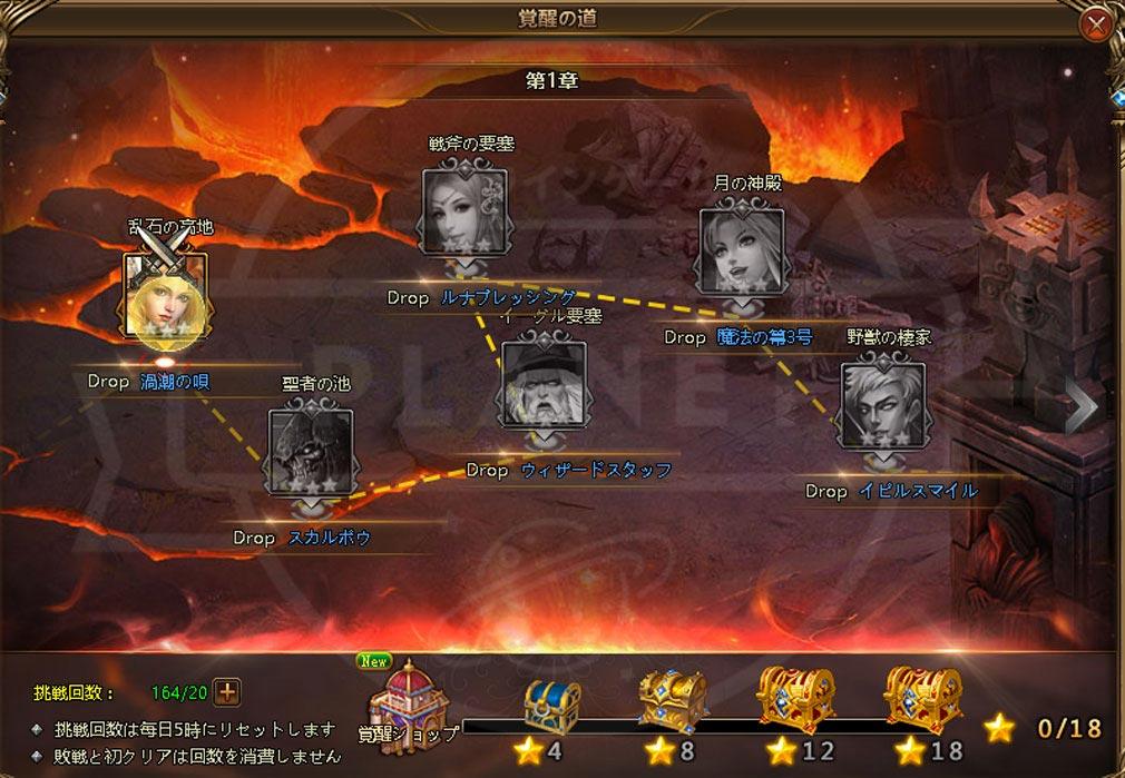 League of Angels2(リーグ オブ エンジェルズ2)LoA2 覚醒の道第1章