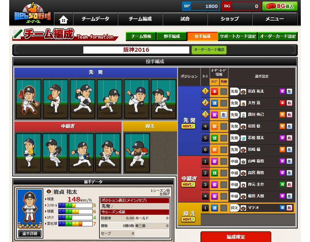 Webプロ野球オーナーズ 投手編成