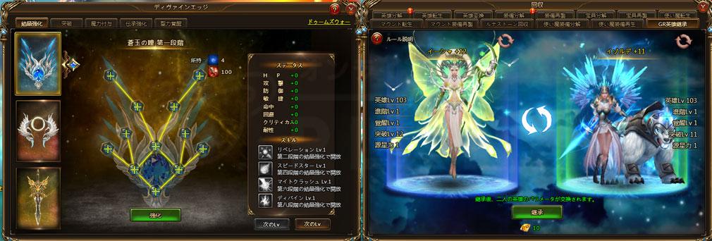 League of Angels2(リーグ オブ エンジェルズ2)LoA2 新システム『ディヴァイン・エッジ』、GR英雄継承スクリーンショット