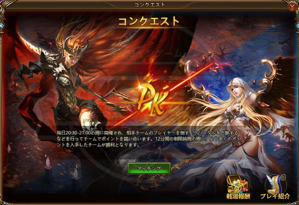 League of Angels2(リーグ オブ エンジェルズ2)LoA2 PK(コンクエスト)バトル