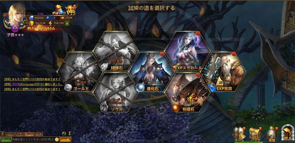 League of Angels2(リーグ オブ エンジェルズ2)LoA2 試練の道選択