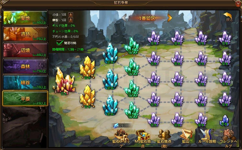 League of Angels2(リーグ オブ エンジェルズ2)LoA2 鉱石争奪戦