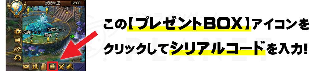 League of Angels2(リーグ オブ エンジェルズ2)LoA2 シリアルコード入力画面