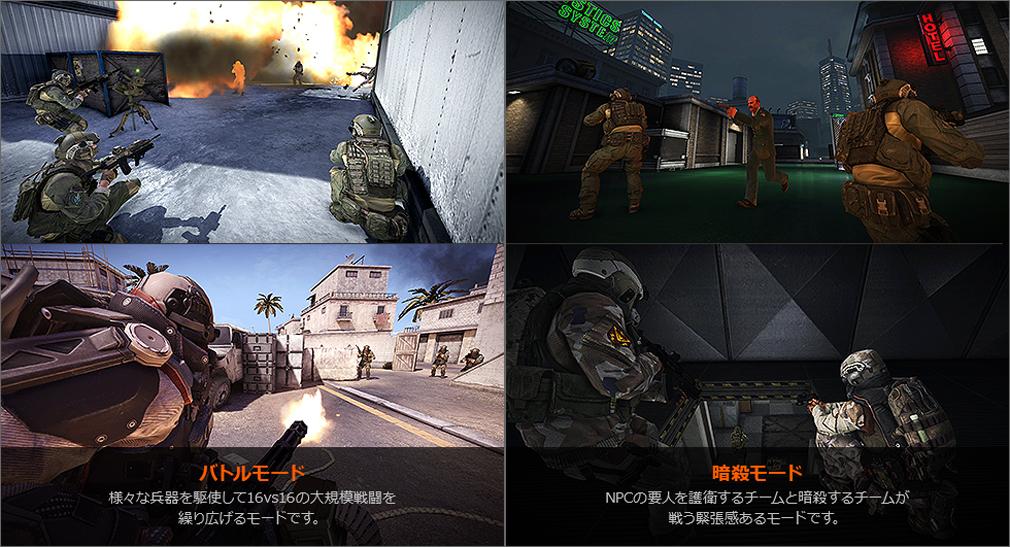 BLACK SQUAD(ブラック スクワッド) ゲームモード