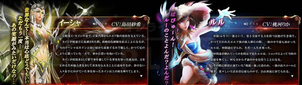 League of Angels2(リーグ オブ エンジェルズ2)LoA2 5体のGR英雄『イーシャ』、『ルル』イメージ