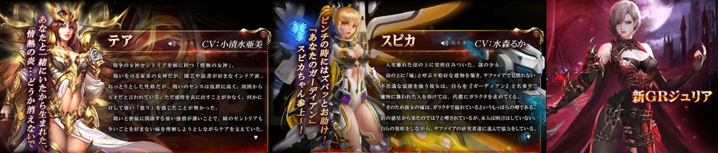 League of Angels2(リーグ オブ エンジェルズ2)LoA2 5体のGR英雄『テア』、『スピカ』、『ジュリア』イメージ