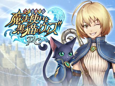 クイズRPG 魔法使いと黒猫のウィズ PC サムネイル