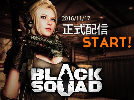 BLACK SQUAD(ブラック スクワッド) サービス開始用サムネイル