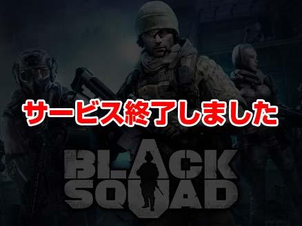 BLACK SQUAD(ブラック スクワッド) サービス終了用サムネイル