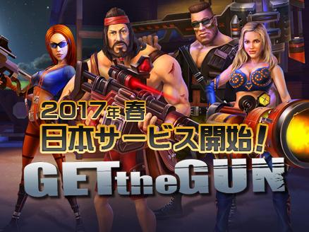 ガンズ オブ レクイエム GUNS of REQUIEM (GETtheGUN) サムネイル