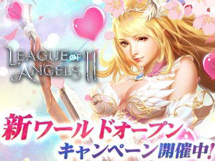 League of Angels2(リーグ オブ エンジェルズ2)LoA2 新ワールドオープン用サムネイル