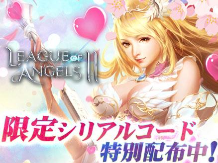 League of Angels2(リーグ オブ エンジェルズ2)LoA2 シリアルコード配布用サムネイル