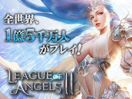League of Angels2(リーグ オブ エンジェルズ2)LoA2 サムネイル