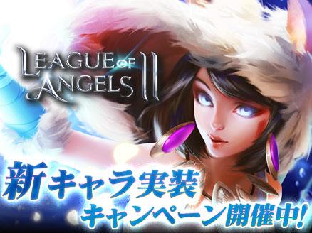 League of Angels2(リーグ オブ エンジェルズ2)LoA2 新キャラ実装キャンペーンサムネイル