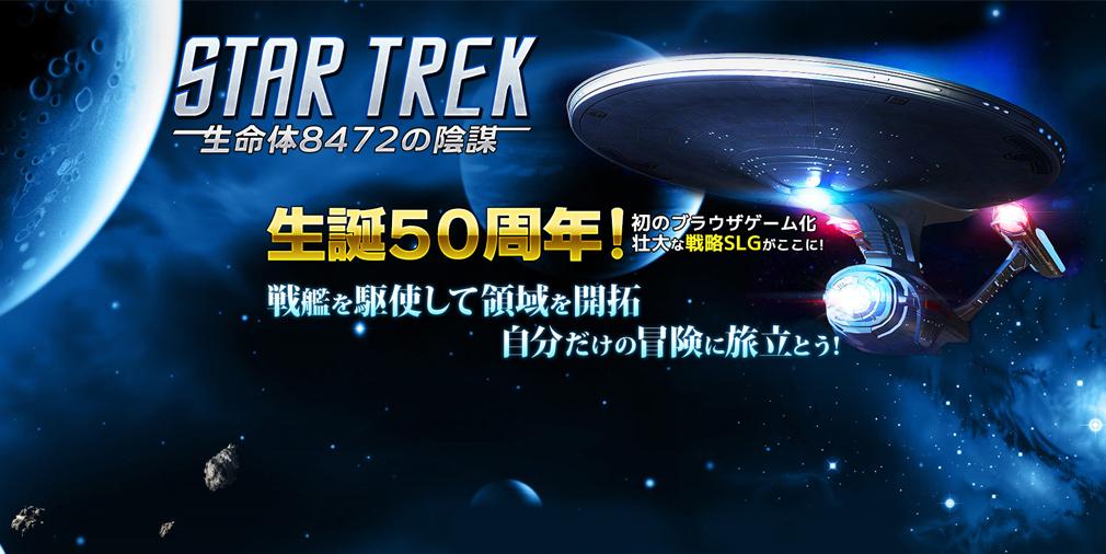 STAR TREK エイリアン ドメイン(スター・トレック) -生命体8472の陰謀- メインイメージ