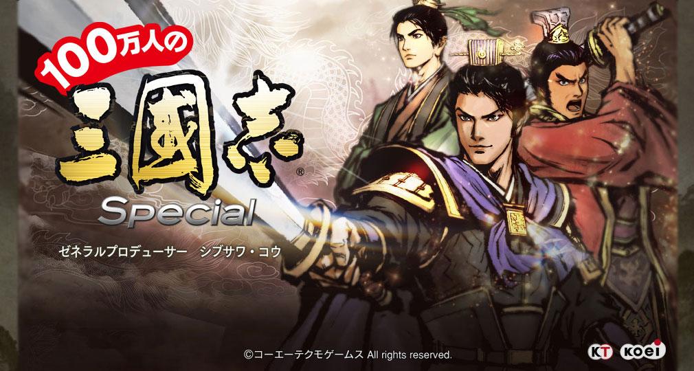 100万人の三國志 Special ゲームイメージ