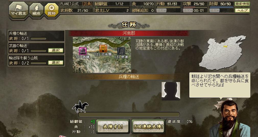 100万人の三國志 Special 任務