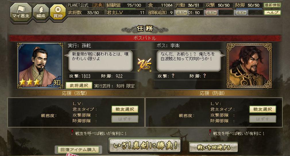 100万人の三國志 Special ボスバトル