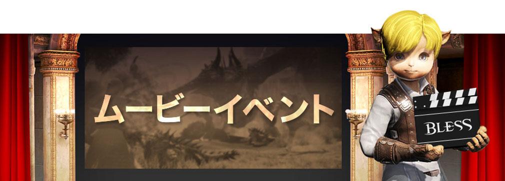BLESS(ブレス)日本 『名探偵マスクのマチガイ探し!』イベントバナー