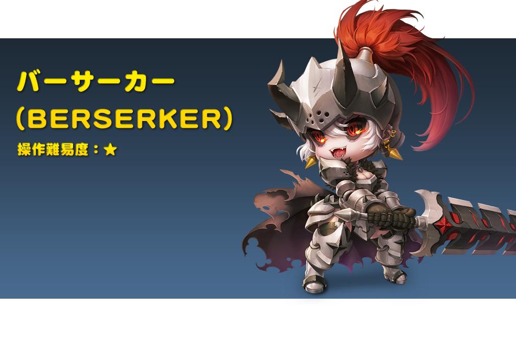 メイプルストーリー2(MAPLE STORY2) バーサーカー(BERSERKER)