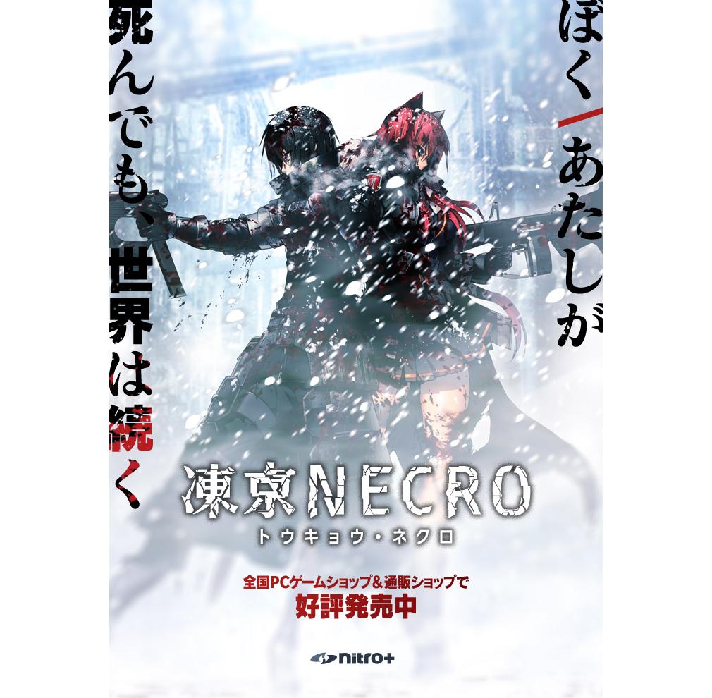 凍京NECRO<トウキョウ・ネクロ> キーヴィジュアル