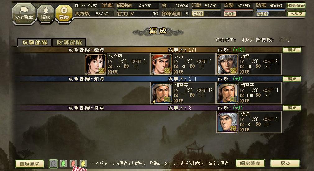 100万人の三國志 Special 攻撃部隊