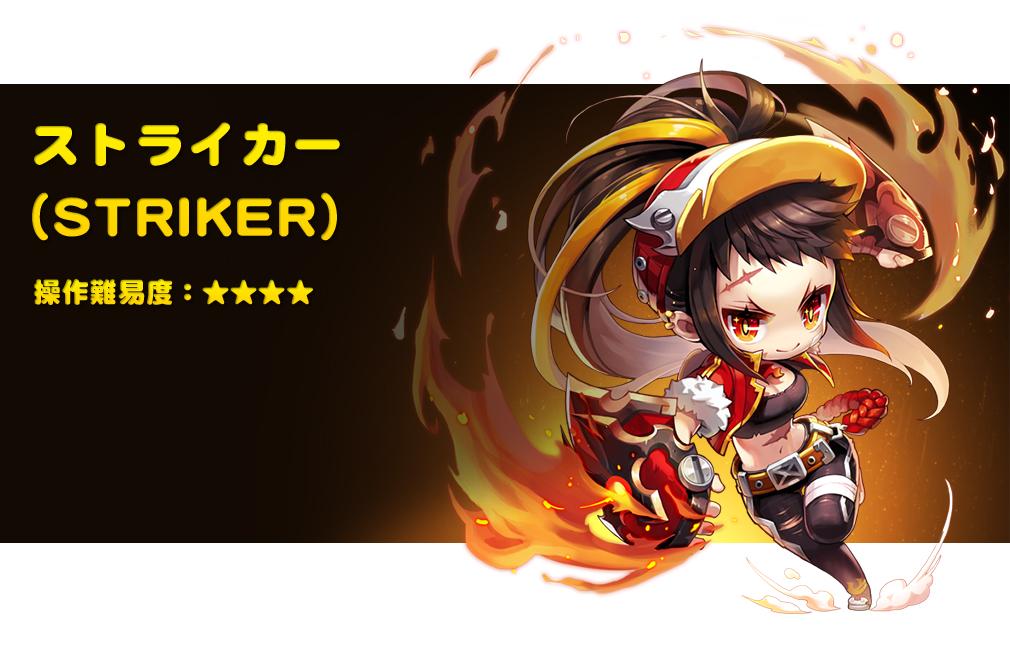 メイプルストーリー2(MAPLE STORY2) ストライカー(STRIKER)