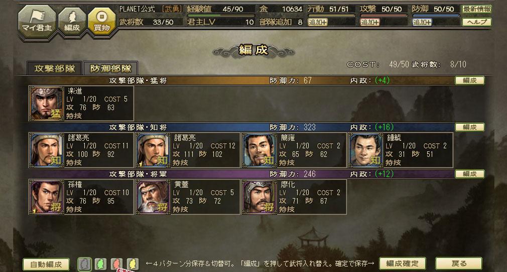 100万人の三國志 Special 防御部隊