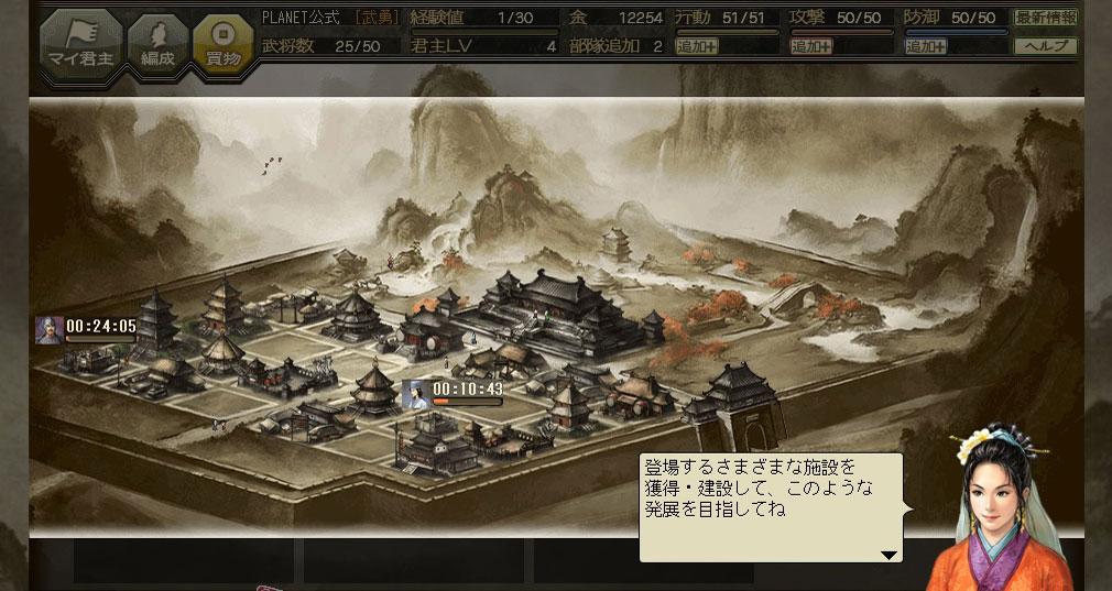 100万人の三國志 Special 内政画面