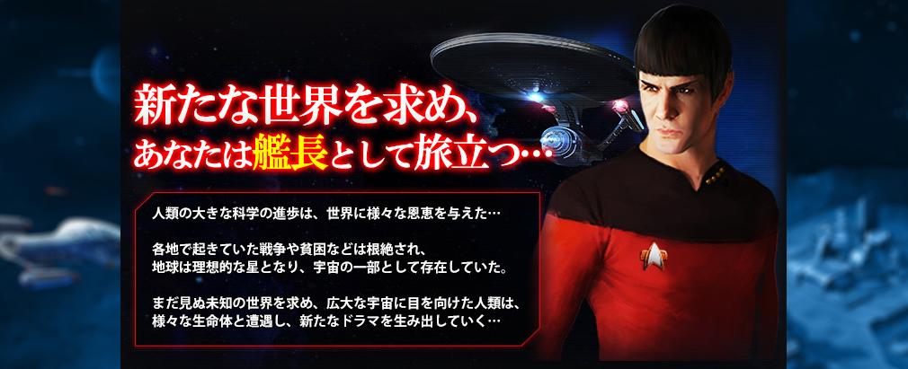 STAR TREK エイリアン ドメイン(スター・トレック) -生命体8472の陰謀- ゲーム概要紹介