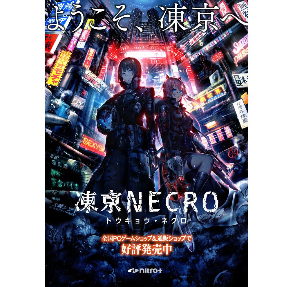 凍京NECRO<トウキョウ・ネクロ> メインイメージ