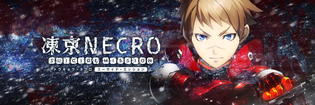 凍京NECRO(トウキョウネクロ) SUICIDE MISSION(スーサイドミッション) PCブラウザ版 フッターイメージ