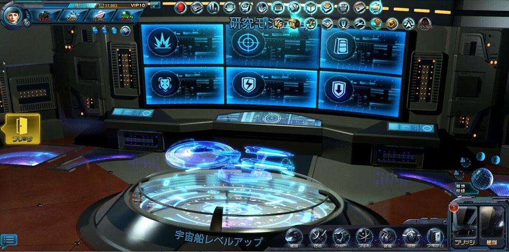 STAR TREK エイリアン ドメイン(スター・トレック) -生命体8472の陰謀- 宇宙船レベルアップ