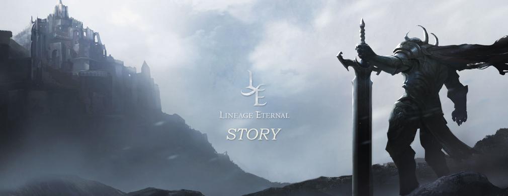 リネージュ エターナル(Lineage Eternal)LE 物語1