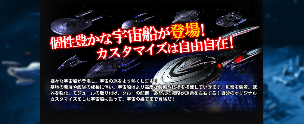 STAR TREK エイリアン ドメイン(スター・トレック) -生命体8472の陰謀- 宇宙船紹介