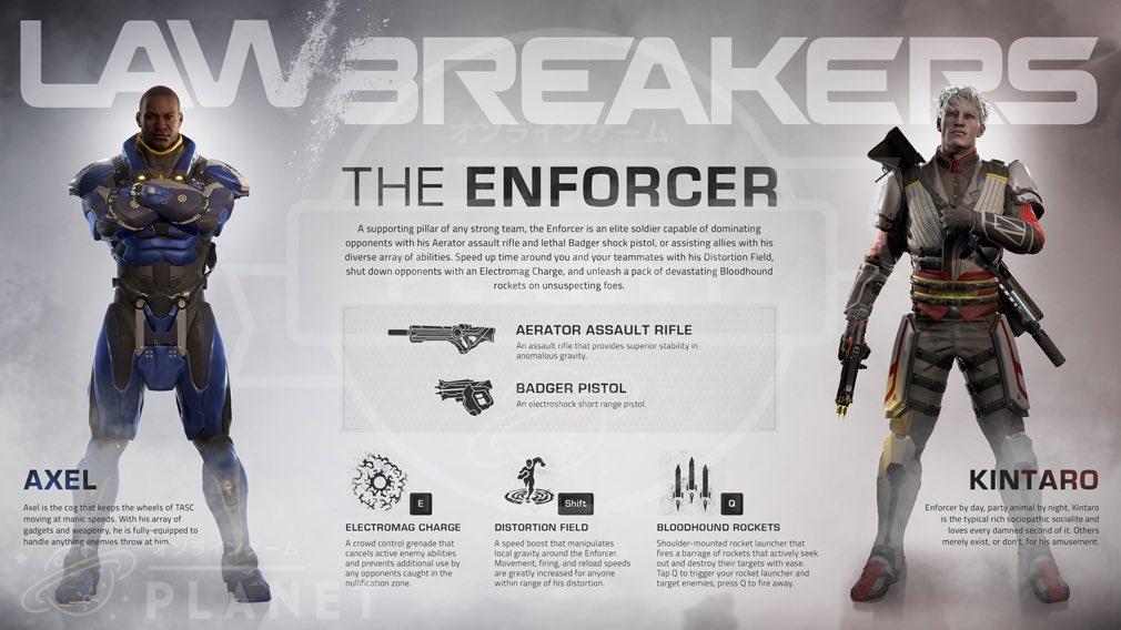 ローブレイカーズ(LawBreakers) 『エンフォーサー(ENFORCER)』