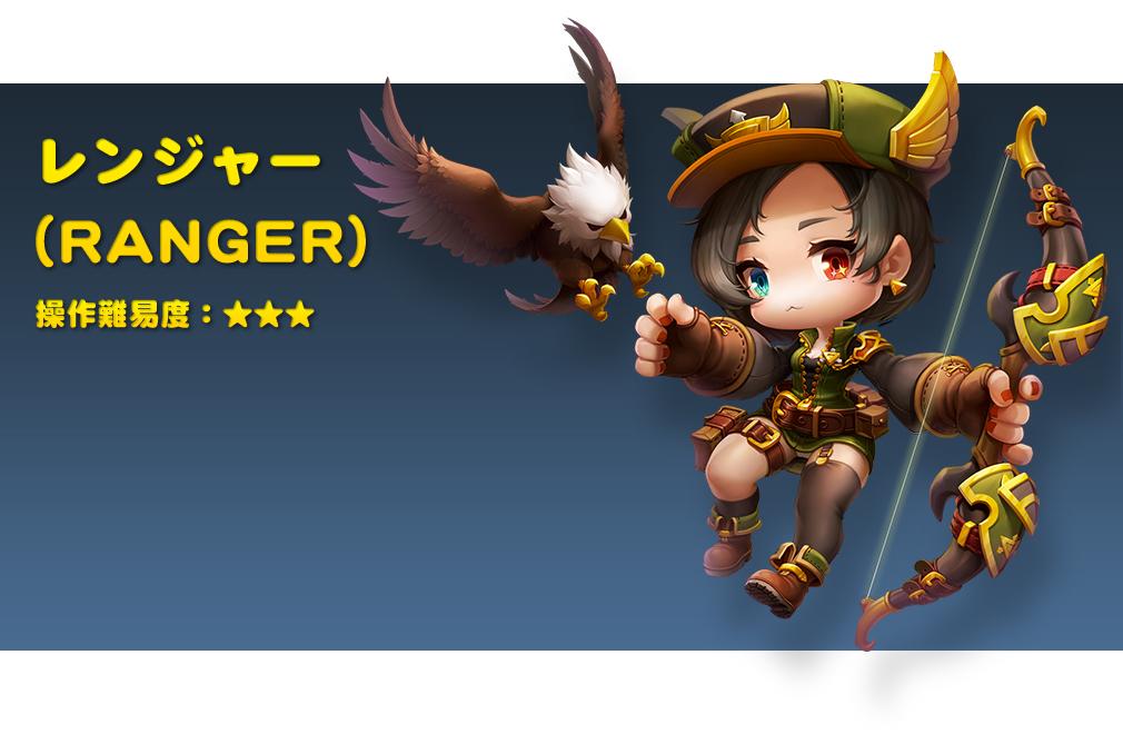 メイプルストーリー2(MAPLE STORY2) レンジャー(RANGER)