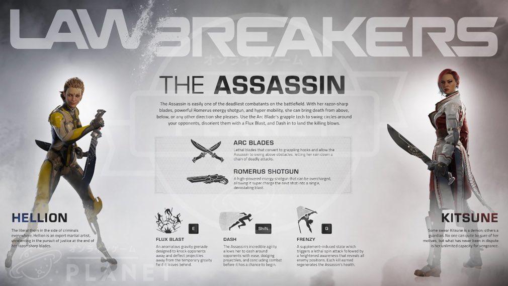 ローブレイカーズ(LawBreakers) 『アサシン(ASSASSIN)』