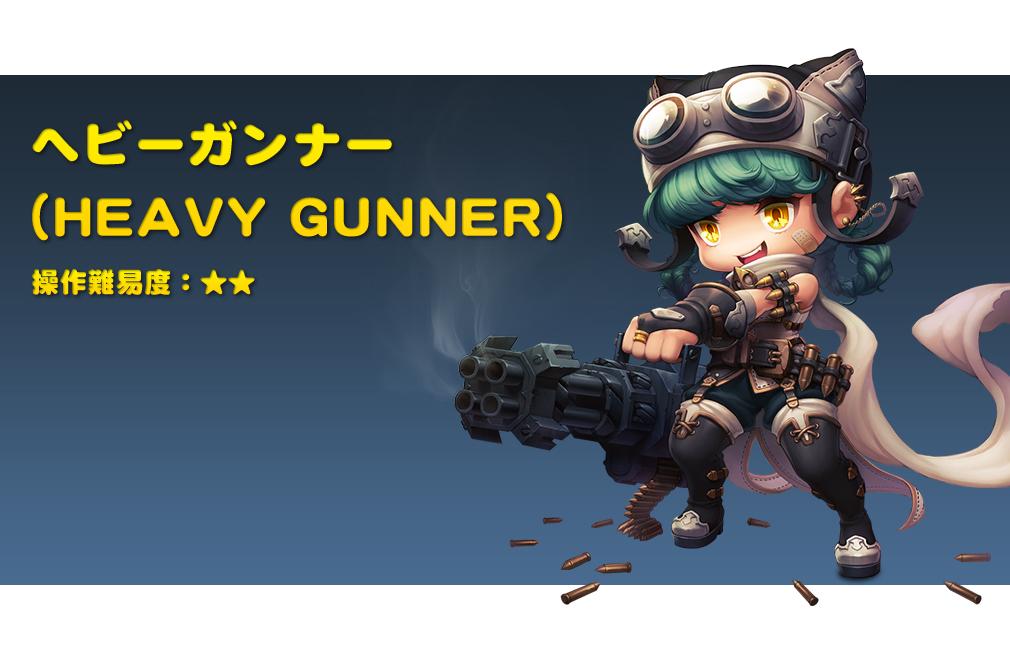 メイプルストーリー2(MAPLE STORY2) ヘビーガンナー(HEAVY GUNNER)