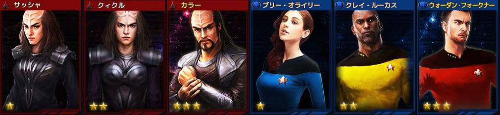STAR TREK エイリアン ドメイン(スター・トレック) -生命体8472の陰謀- キャラクターカード