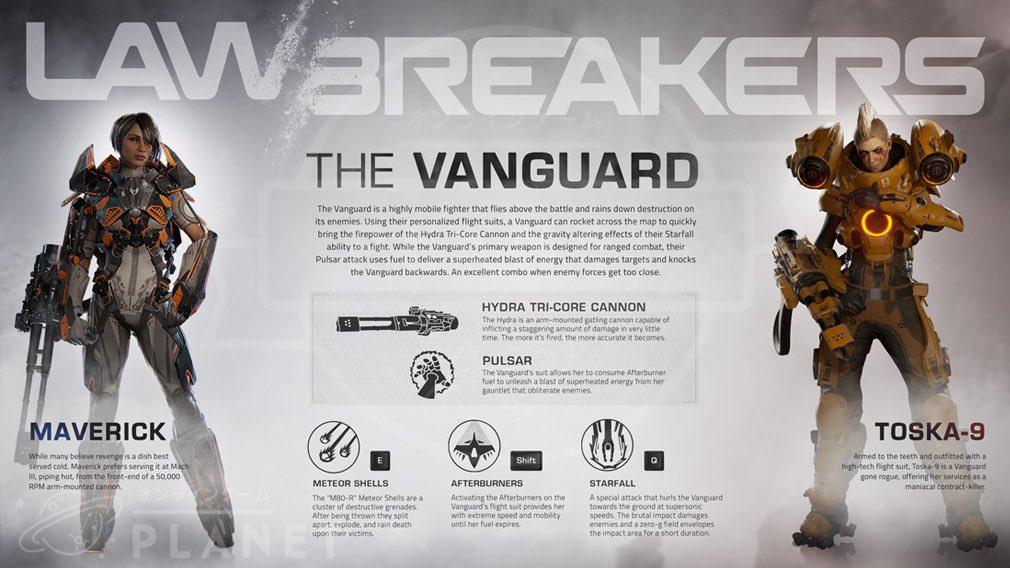 ローブレイカーズ(LawBreakers) 『ヴァンガード(VANGUARD)』