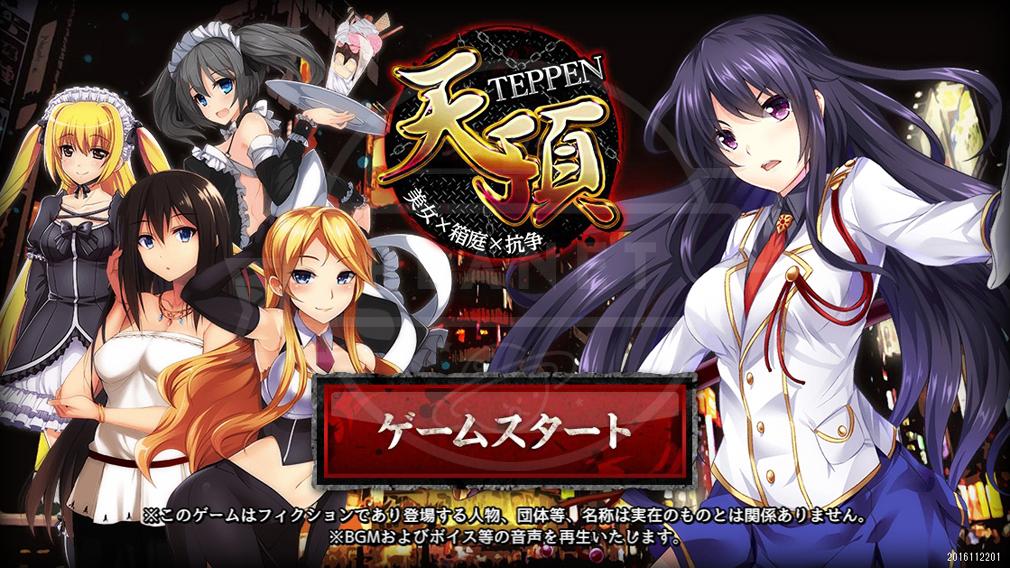 天頂-TEPPEN- ゲームスタート画面